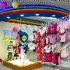 Детские магазины в Красных Баках