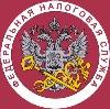 Налоговые инспекции, службы в Красных Баках