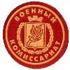 Военкоматы, комиссариаты в Красных Баках