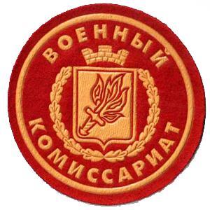 Военкоматы, комиссариаты Красных Баков
